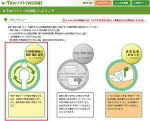 e-taxソフト(WEB版)利用者情報の登録・確認・変更