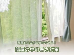 窓を工夫する事でできる部屋の中の暑さ対策