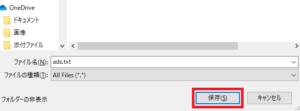 テキストエディターでads.txtファイルをutf-8で保存②