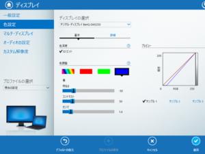 パソコン(windows10)でのブルーライトカット設定方法⑦