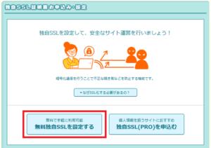 ロリポップで独自SSL化(無料)する手順②