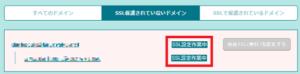 ロリポップで独自SSL化(無料)する手順⑤