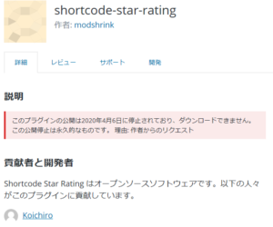 Shortcode Star Rating永久に停止